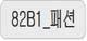 82B1_패션