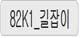 82K1_길잡이