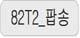 82T2_팝송